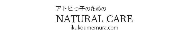ナチュラルアレルギーケア logo